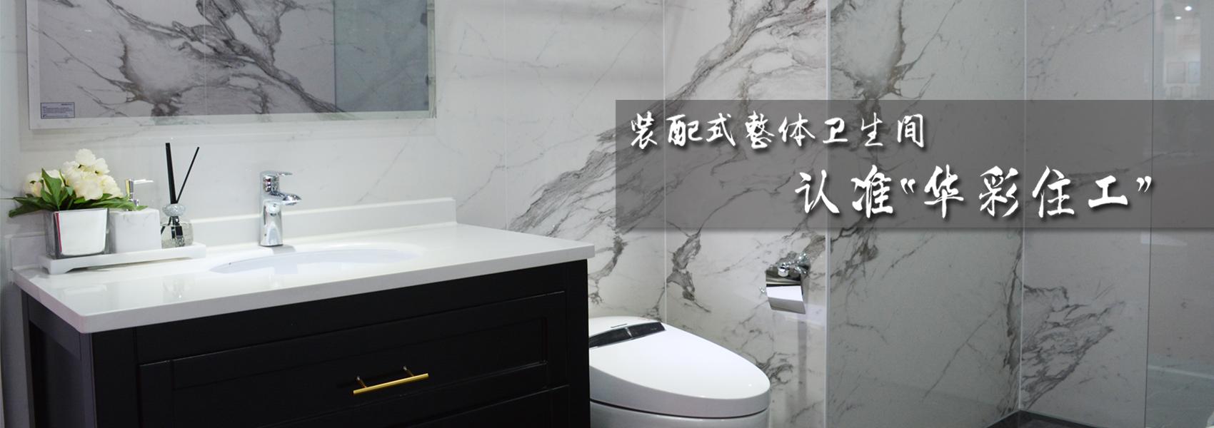 公寓宿舍整体浴室效果图